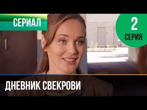 ▶️ Дневник свекрови 2 серия - Мелодрама | Фильмы и сериалы - Русские мелодрамы