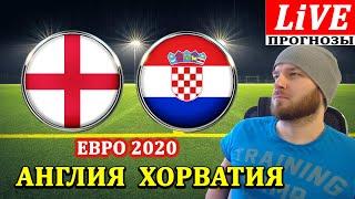 АНГЛИЯ ХОРВАТИЯ ОБЗОР МАТЧА ПРОГНОЗЫ НА ЕВРО 2020 ФУТБОЛ 13 06 2021