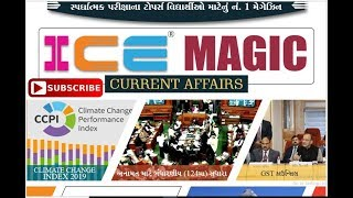 #ICE magic 2 | 2019 week 2 | ICE Current affairs | ICE Current affairs Rajkot