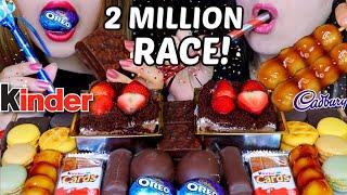 ASMR OUR FAVORITE DESSERTS RACE EATING (DANGO, CHOCOLATE CAKE, KINDER, MACARON, OREO, MARSHMALLOW 먹방