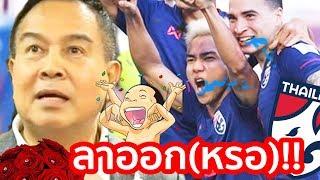ด่วน!!! ลุงสมยศรับผิดชอบแล้ว กับ ยุคมืด ฟุตบอลทีมชาติไทย (หลังโดนถล่มหนัก)