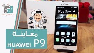 هواوي بي 9 | فتح صندوق ومعاينة الهاتف | Huawei P9 Unboxing