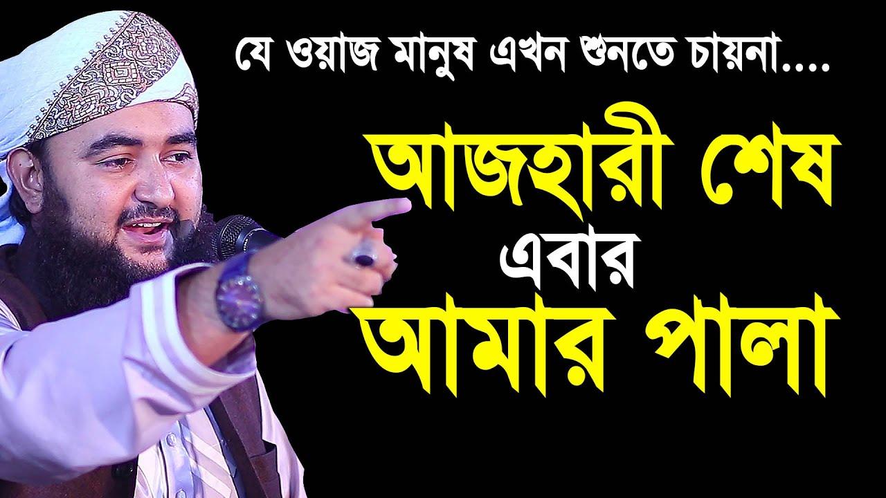 আজহারী শেষ এবার আমার পালা। যে ওয়াজ মানুষ এখন শুনতে চায়না। Mustafizur Rahmani new waz 2020