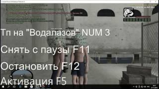 МЕГА БОТ НА ВОДОЛАЗОВ В AMAZING RP 500K В ЧАС РАБОТАЕТ