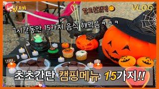 [캠핑요리] 차박캠핑 ㅣ 가을캠핑 ㅣ 할로윈캠핑 ㅣ 캠…