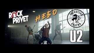 Дискотека Авария / U2 - Небо (Cover by ROCK PRIVET )
