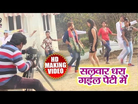 Making Video - Khesari Lal Yadav , Chandani Singh - Salwar Dhara Gail Peti Me - Half Pentwa - Songs