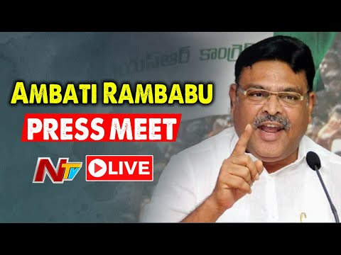 Ambati Rambabu Press Meet Live | Ntv Live