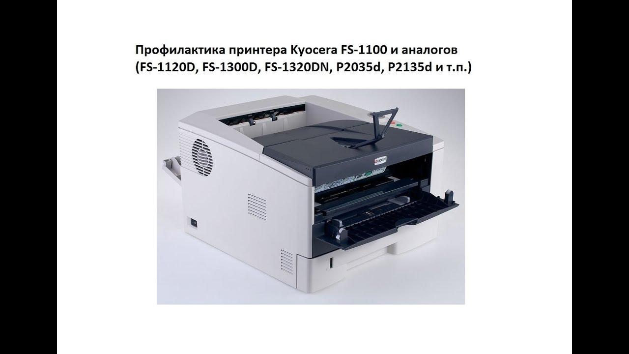 FS 1100 KYOCERA DRIVERS DOWNLOAD (2019)