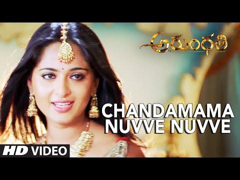 Arundhati Video Songs | Chandamama Nuvve Nuvve Full Video Song |Aushka Shetty,Sonu Sood|Telugu Songs