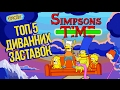 Adventure Time заставка