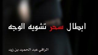 بتوفيق من الله ابطال سحر تشويه الوجه ...الراقي عبد الحميد بن زيد