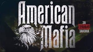 Американская Мафия - Шокирующая правда об империи гангстеров .  Криминал.