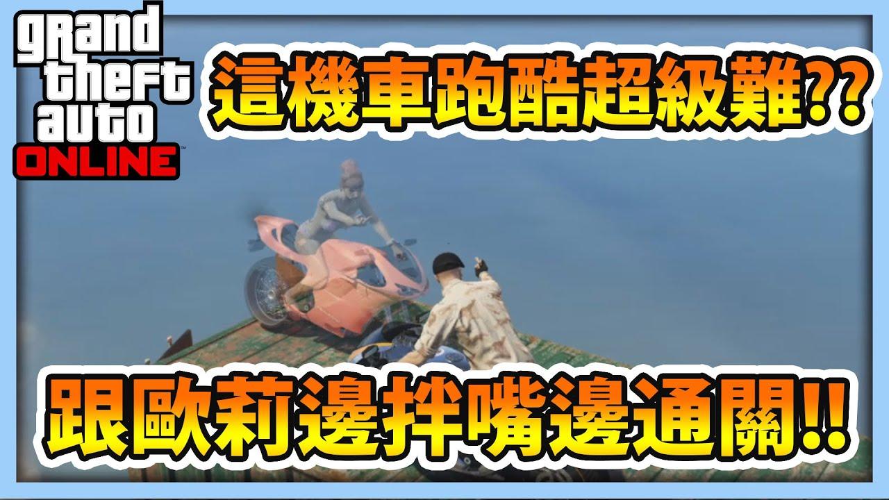 【RHung】GTA5 超難機車跑酷? 跟歐莉邊拌嘴邊通關!!|毒圖系列🔴