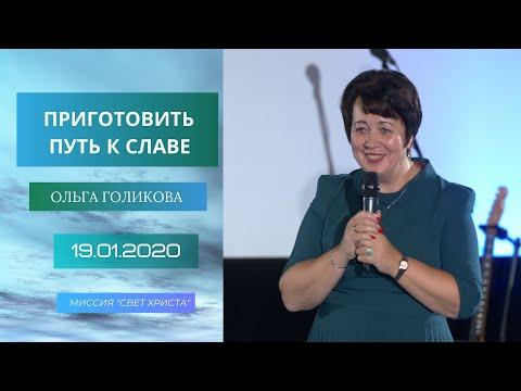 Приготовить путь к Славе. Ольга Голикова. 19 января 2020 года