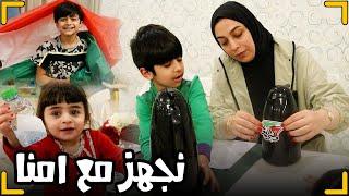 جهزنا لليوم الوطني الكويتي فروحة ساعدتنا- عائلة عدنان
