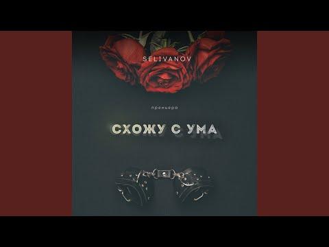 Selivanov - Схожу С Ума