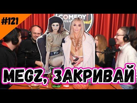МЕГЗ ЗАКРИВА САЙТА #121 ПОДКАСТ ЗА ШОУБИЗНЕС КОМЕДИ КЛУБ