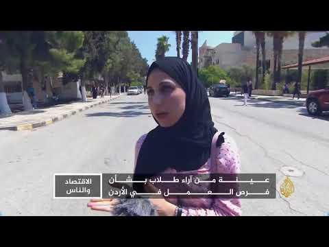 الاقتصاد والناس-البطالة في الأردن وتحديات خلق فرص العمل  - 19:22-2018 / 8 / 4