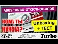 ASUS TURBO-GTX970-OC-4GD5: Unboxing + Тест в GTA 5 и ACS (Syndicate)