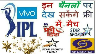 IPL 2020 KIS CHANNEL PAR AAYEGA    IPL 2020   VIVO IPL 2019 LIVE STREAMING TV CHANNELS LIST   IPL#12