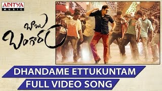 Dhandame Ettukuntam Full Video Song | Babu Bangaram Full Video Songs | Venkatesh, Nayanthara