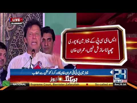 PTI Chairman Imran Khan addresses to worker convention in Islamabad  | 16 July 2017 | 24 News HD