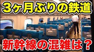 【3ヶ月ぶりの鉄道】東海道新幹線 のぞみ号の乗車率は?《東京駅→新横浜駅》6/25-01