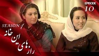Raz Hai En Khana - SE-1 - Ep-10 / رازهای این خانه - فصل اول - قسمت دهم