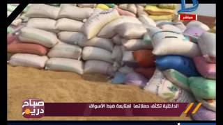 صباح دريم| حملات مكثفة لمباحث التموين وضبط 15 ألف طن سكر ..
