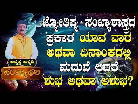 Best Day & Dates For Marriage As Per Astrology & Numerology : AdithyaNarayan Guruji