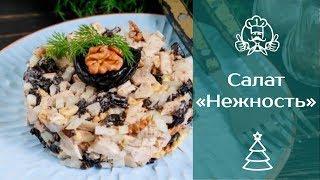 Салат «Нежность» с курицей и черносливом / Новогодние рецепты / Канал «Вкусные рецепты»