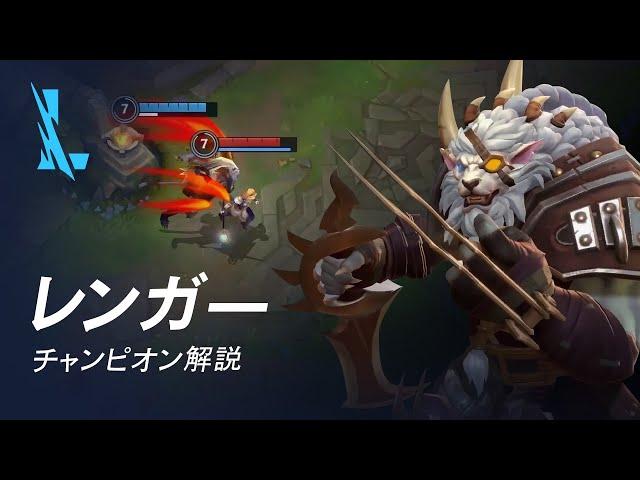 レンガー(Rengar)チャンピオン スキル解説動画 リーグ・オブ・レジェンド:ワイルドリフト