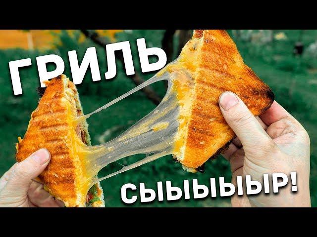 РЕЦЕПТ ОТ 1 ЛИЦА – Гриль-сендвич на углях