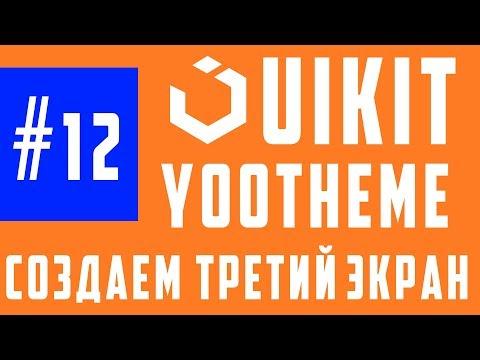 Конструктор страниц - создаем третий экран / Yootheme / UIKit Framework #12