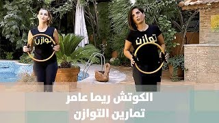 الكوتش ريما عامر - تمارين التوازن
