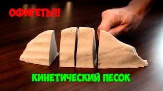 Обзор на КИНЕТИЧЕСКИЙ ПЕСОК - Домашняя Песочница