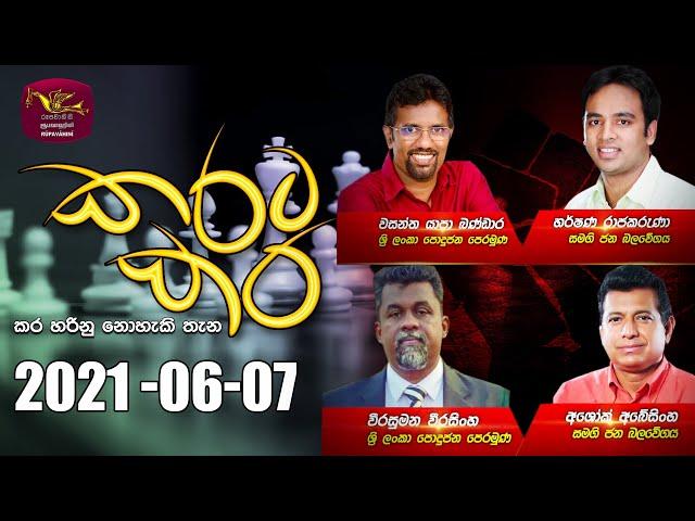 2021-06-07   Karata Kara   කරට කර   Political Discussion   Rupavahini