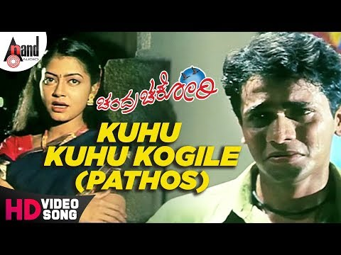 "Chandra Chakori| "" Kuhu Kuhu Kogile (Pathos)  "" | Feat. Murali,Priya | New Kannada"