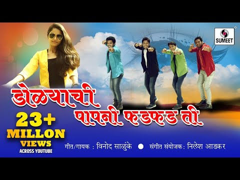 Papni Fadfadti - Marathi Lokgeet - Official Video - Sumeet Music