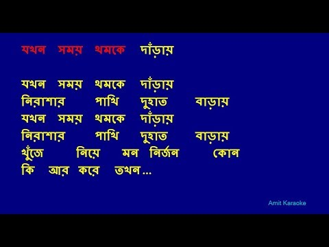 Jakhon Somoy Thomke Daray - Nachiketa Bangla Full Karaoke with Lyrics