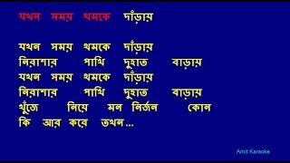 Jakhon Somoy Thomke Daray - Nachiketa Bangla Full Karaoke with Lyrics