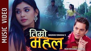 Timro Mahal - New Nepali Song 2019 || Ram Krishna Dhakal || Ft. Dipen Gautam (Micheal), Juna Sundas