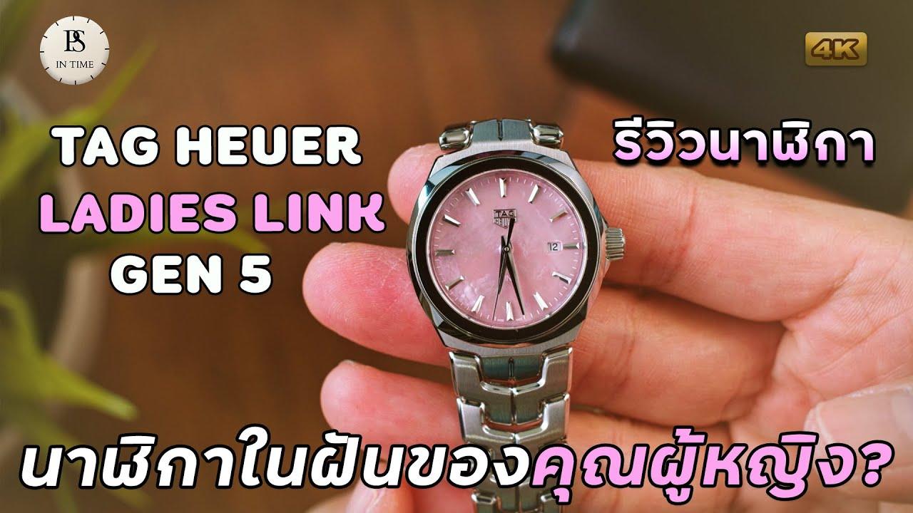 รีวิวนาฬิกา Tag Heuer Link Ladies Gen5 | Passion In-Time