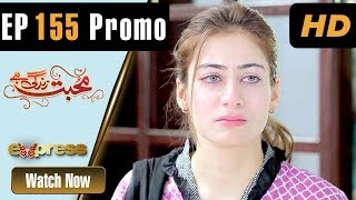 Pakistani Drama | Mohabbat Zindagi Hai - Episode 151 Promo | Express Entertainment Dramas | Madiha