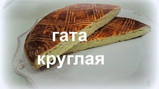 настоящая гата армянская круглая из духовки 🍟 рецепты армянской кухни 🍟 рецепты от валентины