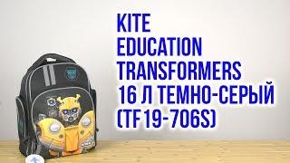 Розпакування Kite Education Transformers 16 л Темно-сірий TF19-706S