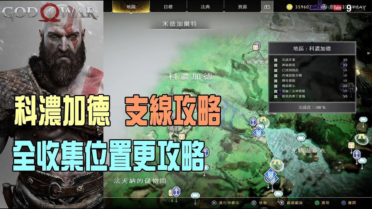 【God of war4/戰神4】科濃加德|支線攻略|全收集位置攻略|100% - YouTube
