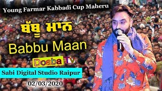 Babbu Maan Live - YFC Kabbadi Cup Maheru  ਮਹੇੜੂ  Phagwara