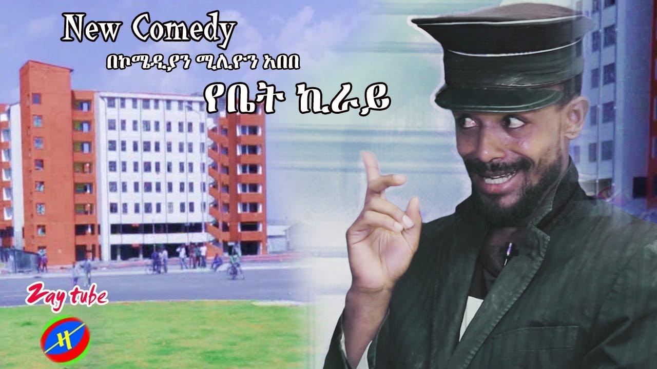 New Ethiopian Comedy Movies /Funny Amharic Comedy 2019 / Million Abebe Yebet Kiray የቤት ኪራይ